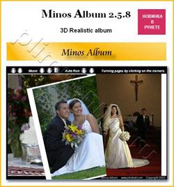 Minos Album 2.5.8.6338  MultiLang Rus