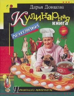 Дарья Донцова/ Кулинарная книга лентяйки
